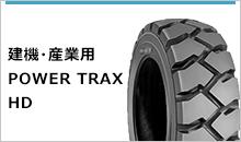 建機・産業用POWER TRAX HD