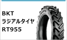 BKTラジアルタイヤ RT955