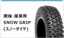 建機・産業用SNOW GRIP(スノータイヤ)