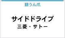 三菱・サトー サイドドライブ