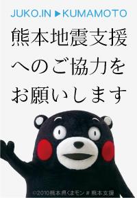JUKO.INはチャリティ活動に貢献しています