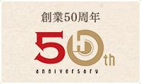 創業50周年