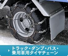 トラック・ダンプ・バス・乗用車用タイヤチェーン