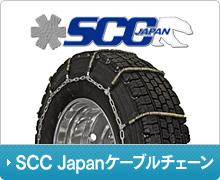 SCC Japan ケーブルチェーン