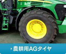 農耕用タイヤ