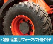 建機・産業用/フォークリフト用タイヤ