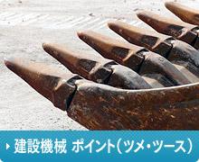 建設機械 ポイント(ツメ・ツース)