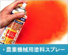 農業機械用塗料スプレー