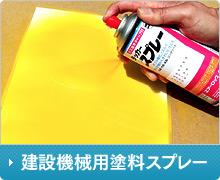 建設機械用塗料スプレー