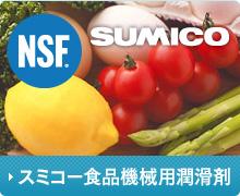 スミコー食品機械用潤滑剤