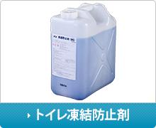 トイレ凍結防止剤