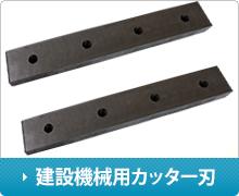 建設機械用カッター刃