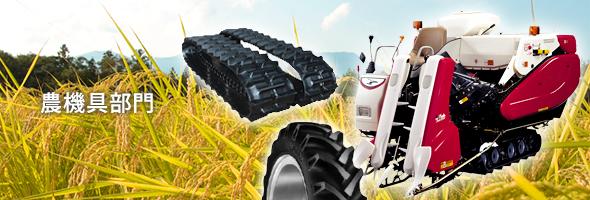 農機具部門イメージ