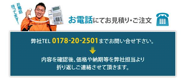 お電話にてお見積り・ご注文