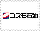 コスモ石油株式会社