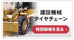 建設機械タイヤチェーン 特別価格を見る