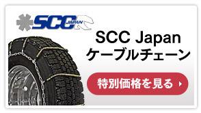 SCC Japan ケーブルチェーン 特別価格を見る
