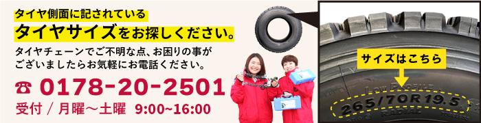 タイヤ側面に記されている「タイヤサイズ」をご確認ください。