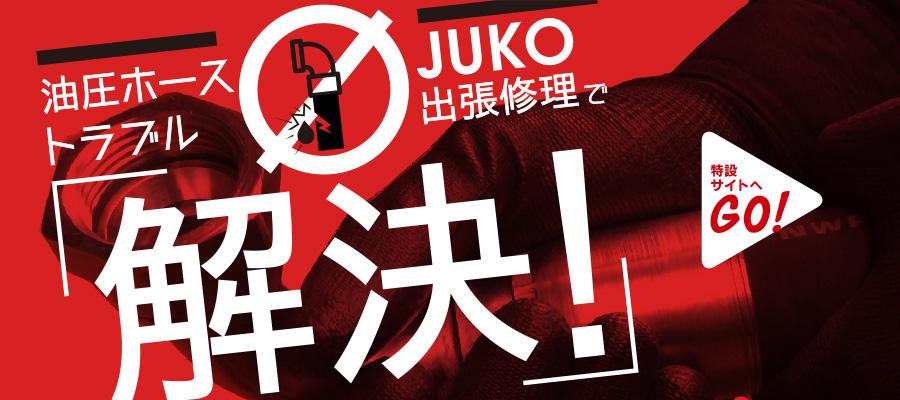 JUK<O NEXT FUTURE