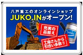 juko.inがオープン